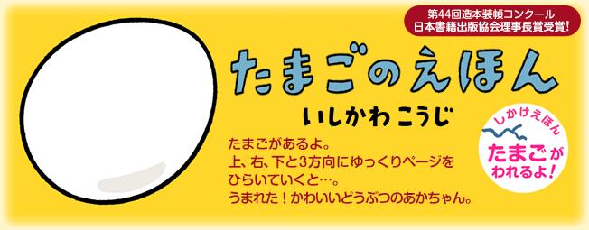 7c7abd7be5a80 絵本作家いしかわこうじ Gallery of KOJI ISHIKAWA