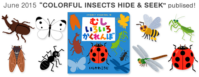 June 2015 COLORFUL INSECTS HIDE & SEEK published!