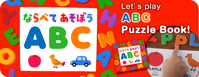 April 2015 'Let's play ABC' published!