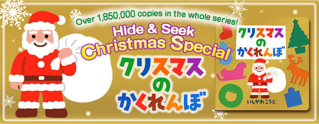 Hide & seek series christmas special!